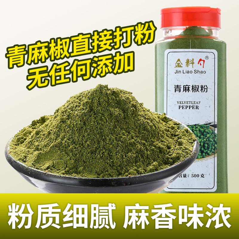 青花椒粉500g四川特产麻椒粉家用正宗特麻散装食用调料青花椒面