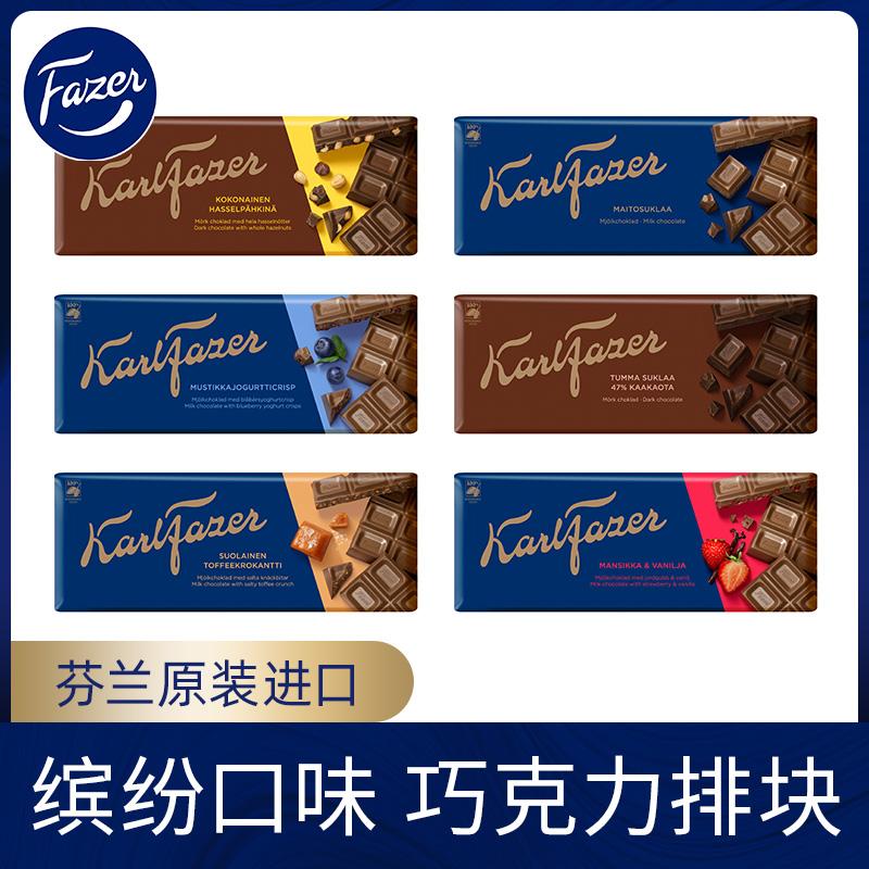 【双11预售】芬兰原装进口Fazer卡菲泽牛奶巧克力排块200g*2新款