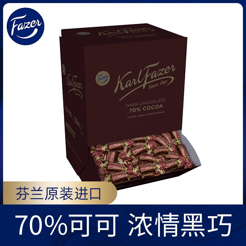 芬兰进口 Fazer菲泽70%可可黑巧克力3Kg 婚庆喜糖糖果试吃尝鲜装