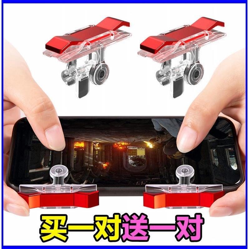 买一送一刺激战场吃鸡神器辅助金属按键游戏手柄苹果安卓专用