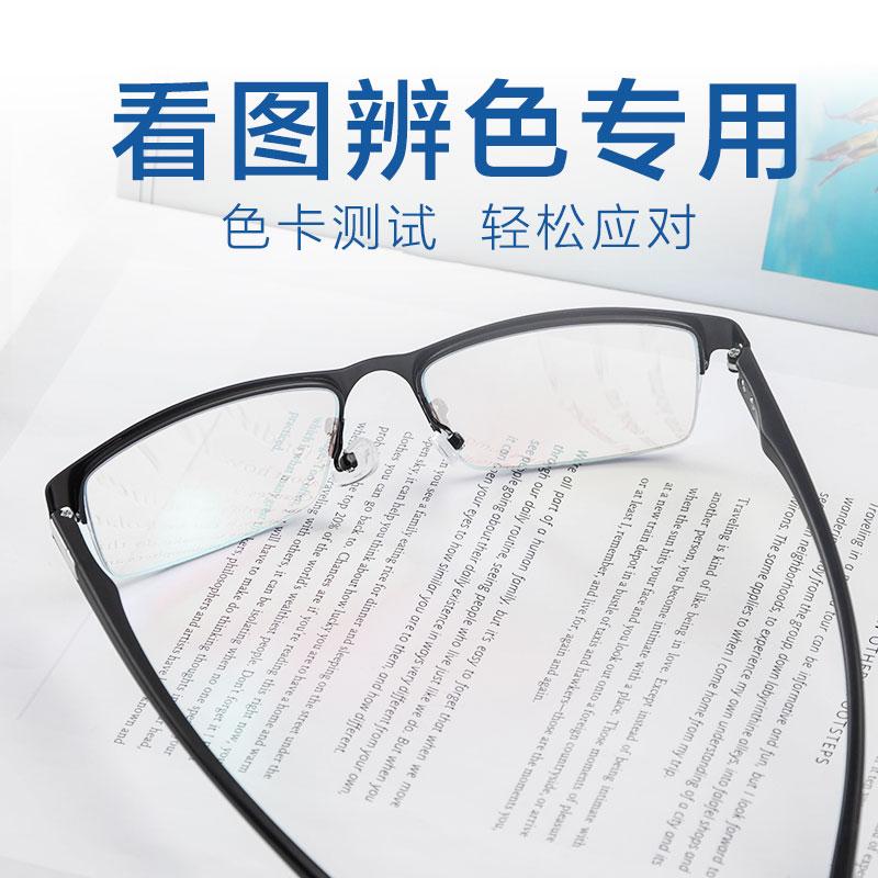 Red green weak glasses drivers license transparent lenses for men and women