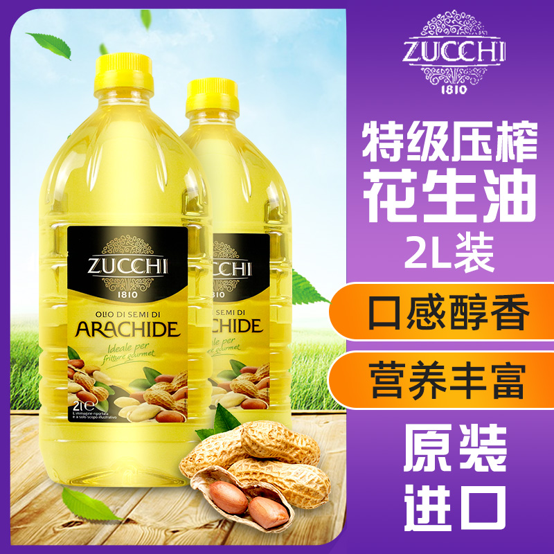 Zucchi peanut oil 2L super press kitchen cooking vegetable oil fried vegetable oil household edible oil imported from Italy