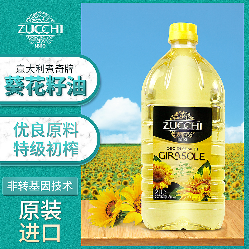 Zucchi cooking sunflower oil 2L extra grade physical pressed edible oil cooking sunflower oil imported from Italy