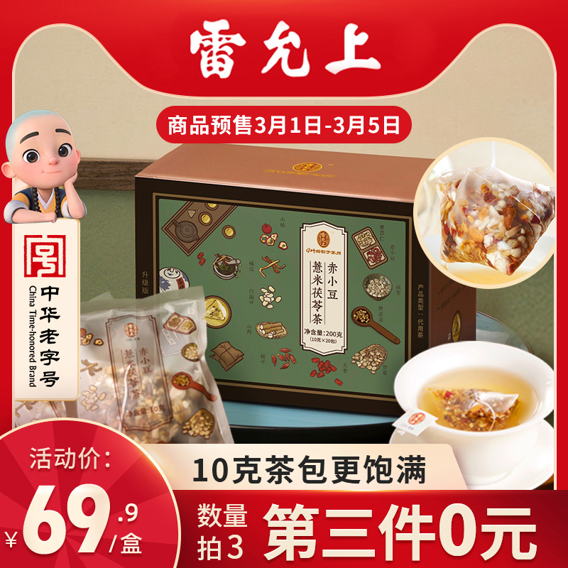雷允上红豆薏米茶赤小豆薏仁茶大麦苦荞茶叶芡实花茶200克升级版
