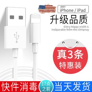 领1元券购买自由光苹果数据线快充 iphone 7 ipad