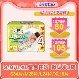 安儿乐纸尿裤婴儿超薄透气超能吸干爽宝宝安尔乐新生儿尿不湿S码图片