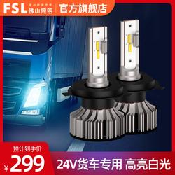 佛山照明卡车专用24VLED灯货车大灯超亮聚光H1 H4 H7解放东风天龙