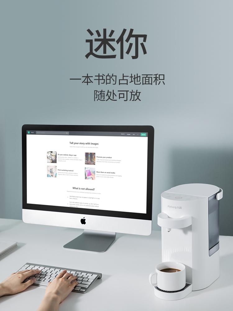 九阳即热式饮水机台式小型家用速热迷你桌面全自动智能茶吧机S61