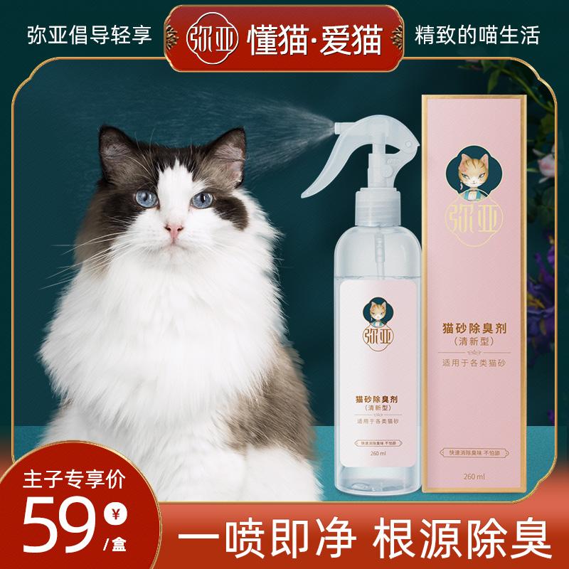 猫尿除味剂猫咪除臭弥亚猫砂杀菌去尿味宠物去味神器猫消毒液喷雾