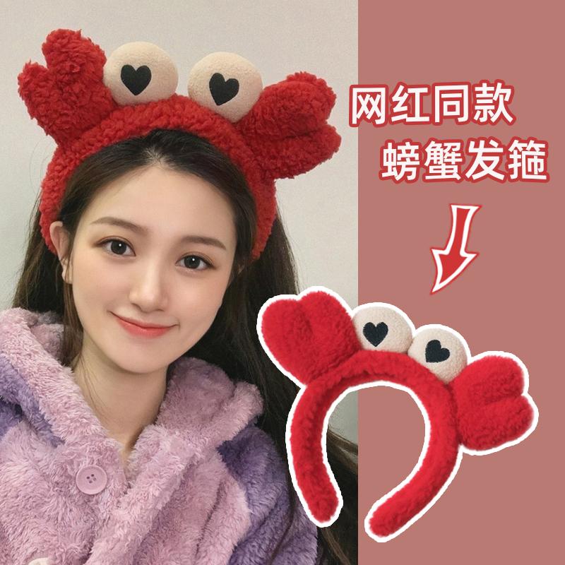 螃蟹发箍女可爱圣诞洗脸发带女绑发头箍韩国甜美圣诞节头饰发卡