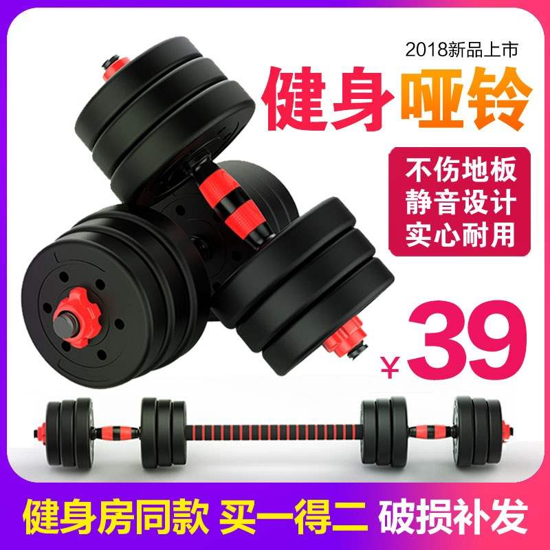 Dumbbell mens fitness equipment household barbell suit a pair of detachable plastic bag sub bell exercise arm muscle combination adjustment