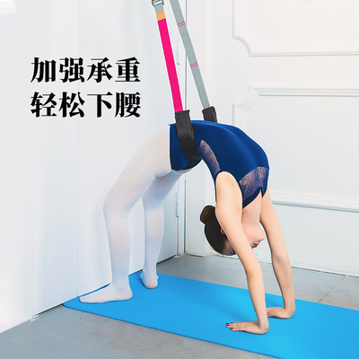 Dance lower waist training device bending down lower waist artifact yoga stretching belt one-word horse handstand splitting leg press stretch belt