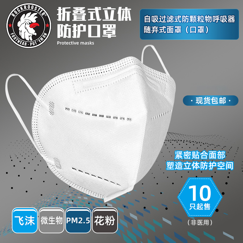 Disposable dust and air permeable dust proof dust fog haze PM2.5 mask male and female adult protective mask white