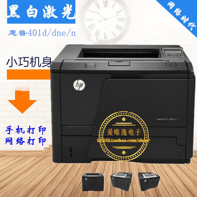 惠普p3015dn黑白激光a4自动双面网络打印机家用办公2055d惠普401n
