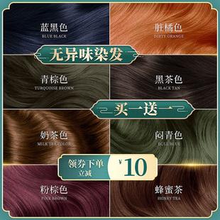 蓝黑茶奶茶色自己在家染发剂2021新款流行色膏女纯泡泡染头发植物