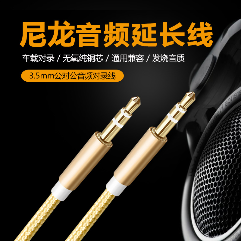 Aux mobile phone to record public to public speaker audio cable jd174 connecting cable nylon car aluminum alloy