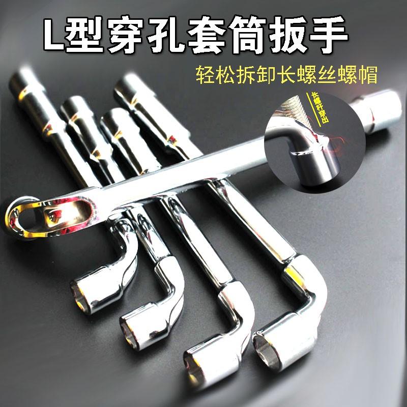 烟斗扳手l型7字套筒多功能外六角弯头穿孔套装7mm 8 10号修车工具