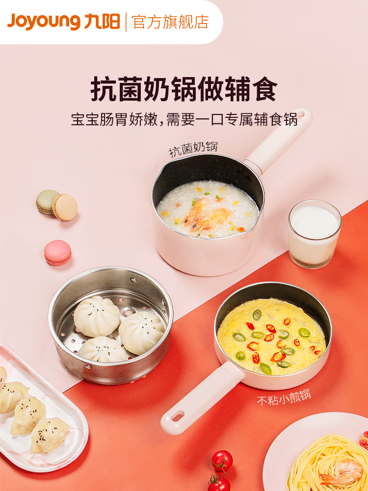 Jiuyang baby auxiliary food pot baby special small milk pot non stick pot instant noodles pot boiling integrated steamer household gas