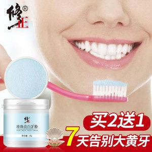 领30元券购买修正去黄洗白美亮白牙齿除洗牙粉