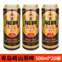 山东特产青岛崂特黑啤青岛崂山水酿造醇香黑啤酒500mlX20罐包邮