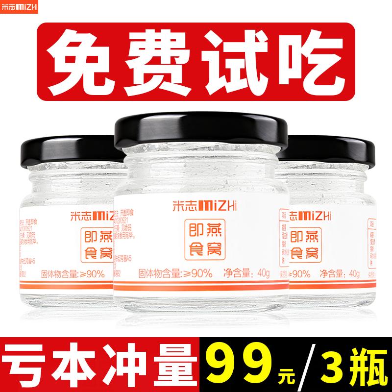 米志燕窩即食正品孕婦滋補營養品冰糖燕窩金絲官燕盞禮盒40g*3瓶