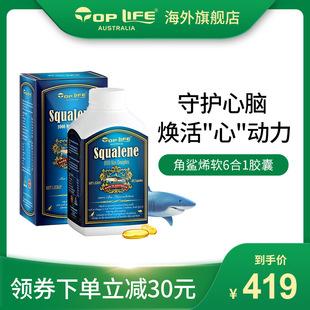 toplife澳洲复合角鲨烯软胶囊进口深海鲨鱼肝油精华鱼油胶囊365粒