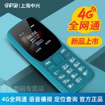 上海中兴守护宝K210正品老年机全网通4G超长待机直板老人手机大字大声音移动联通电信版女小学生按键智能手机