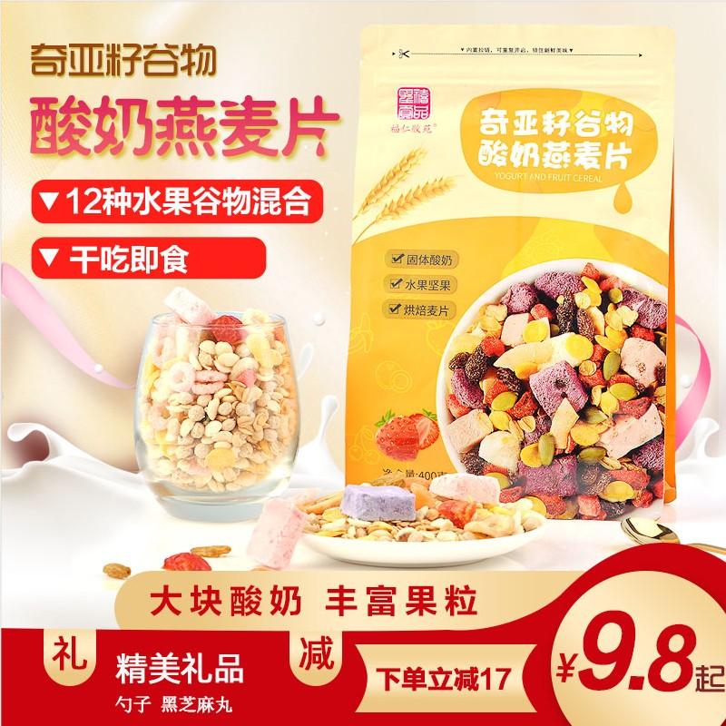 烘培谷物水果坚果燕麦片200g
