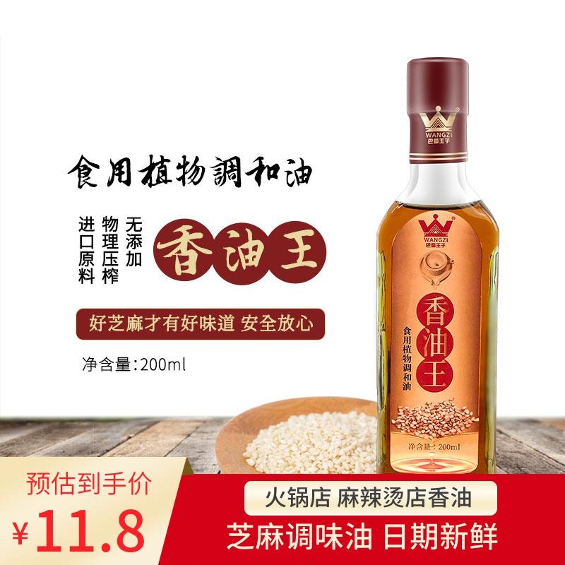 巴蜀王子芝麻调味油200ml调和油