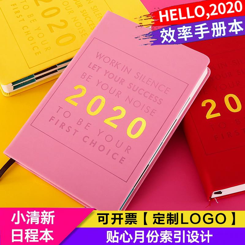 2020年日程本定制每日周计划本 时间轴365日记录记事本超厚创意韩国工作学生笔记本子手账本月计划表效率手册
