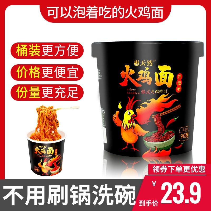新品韩式正宗火鸡面方便面速食食品桶装超辣冲泡型火鸡干拌面整箱