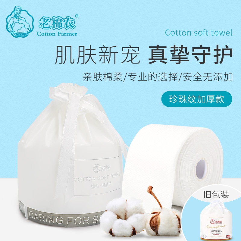 Old cotton farmer disposable face towel female cleaning towel thickened make-up beauty removal paper roll type dry wet dual-purpose