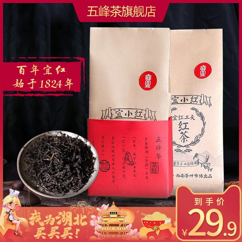 高山红茶叶浓香春茶200g散装特级