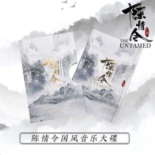 【陈情令官方商城】国风音乐大碟陈情令原声专辑福袋礼包