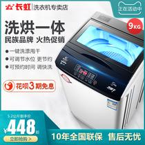 海尔统帅@B90M867家用9公斤全自动波轮大容量宿舍洗脱一体洗衣机