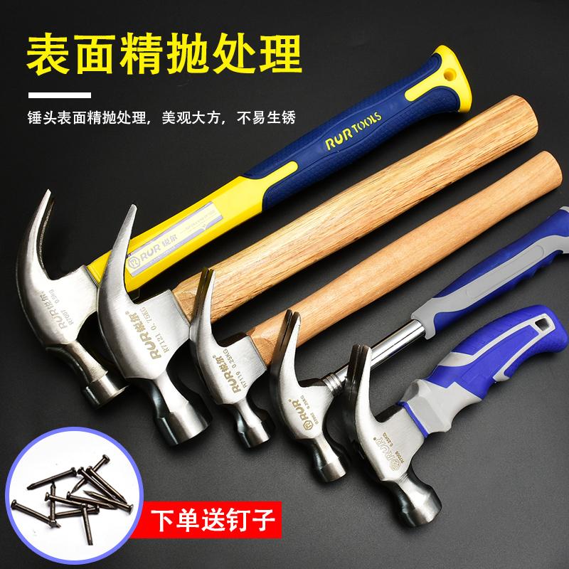 羊角锤木工锤特钢五金家用榔头起钉铁锤小锤子迷你锤一体锤拔钉锤