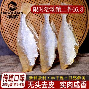 海幽鲜咸鱼剥皮鱼干特产自制风干鲜活腌制咸鱼干250g海鲜咸鱼干货