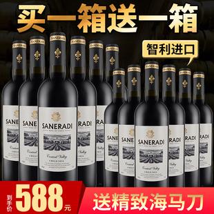 轩拉帝 美乐干红葡萄酒进口红酒买一箱送一箱14度整箱装