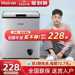 Hairan 商用冷柜小型冰柜家用迷你大容量节能冷藏冷冻柜 海冉169L