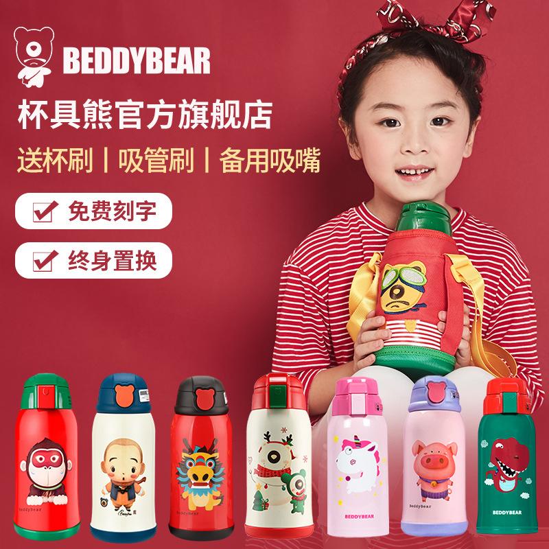 推荐网红杯具熊保温杯beddybear儿童水杯带吸管两用小学生幼淘宝优惠券