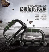 億登俯臥撐支架H工字型多功能吸盤鍛煉胸肌健身器材家用體育用品