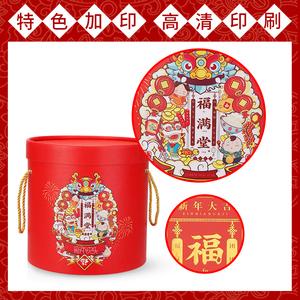 新年礼品盒包装盒大号高档年货土特产零食礼盒空盒圆桶抱抱桶定制