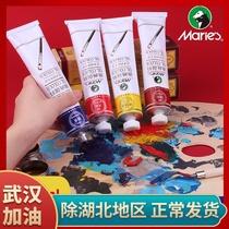 链接一色齐全98染料工具套装马力马丽材料油画支包邮12满1050艺术创作颜料50ML170ML颜料油画1170马利牌