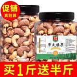 越南带皮大腰果仁500g原味盐焗炭烧腰果散装称斤干果孕妇零食坚果