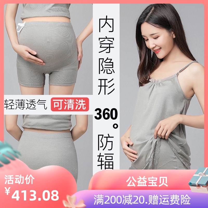 Radiation protection pregnant women wear invisible isolation clothing for female office workers play mobile phone computer anti radiation clothing belly bag during pregnancy