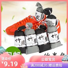 新品鞋塞竹炭包鞋除臭鞋子去味活性炭包鞋内鞋里除味除湿皮鞋吸