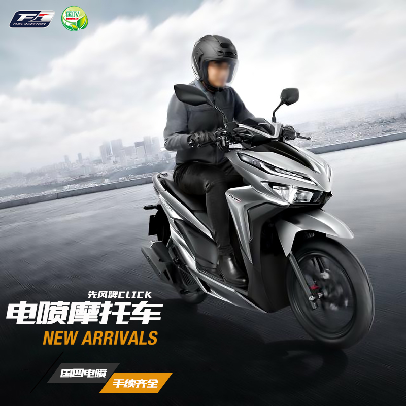 Xianfeng brand click Guosi 150cc pedal motorcycle fuel saving mens and womens cars can be licensed