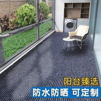 阳台地垫户外庭院防水防晒垫子走廊过道脚垫门口吸水定做防滑地毯