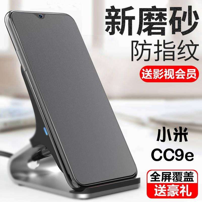 适用于小米cc9e全屏磨砂钢化膜蓝光手机膜防摔玻璃膜CC9E保护贴膜