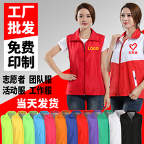 志愿者马甲定制工作服定做活动红色党员义工超市广告背心印字LOGO